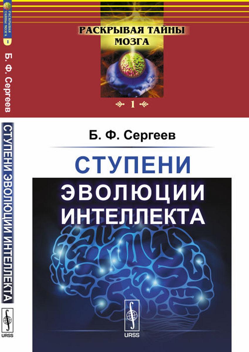 Б. Ф. Сергеев Ступени эволюции интеллекта
