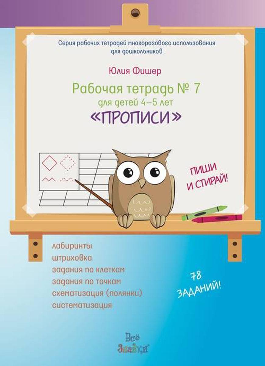 """Юлия Фишер Рабочая тетрадь № 7 для детей 4-5 лет """"Прописи"""""""
