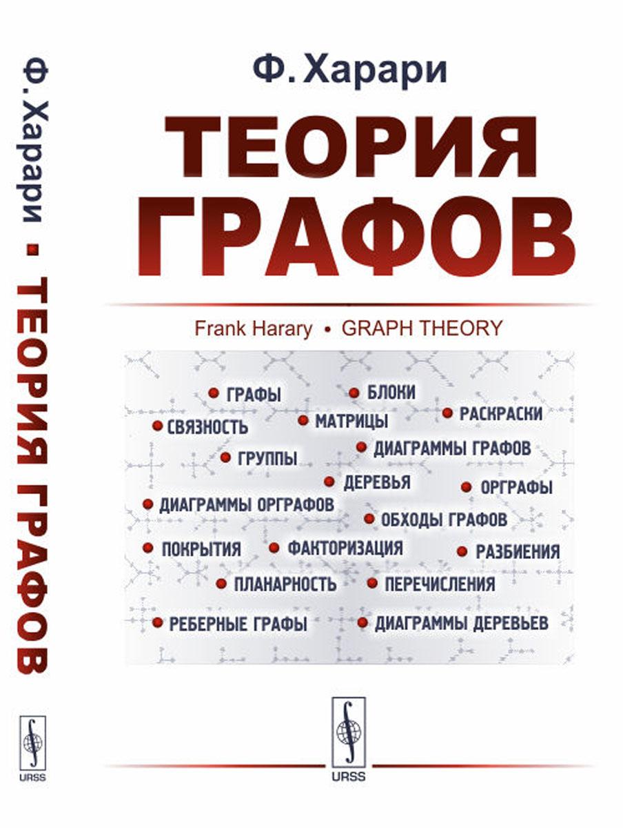 Ф. Харари Теория графов