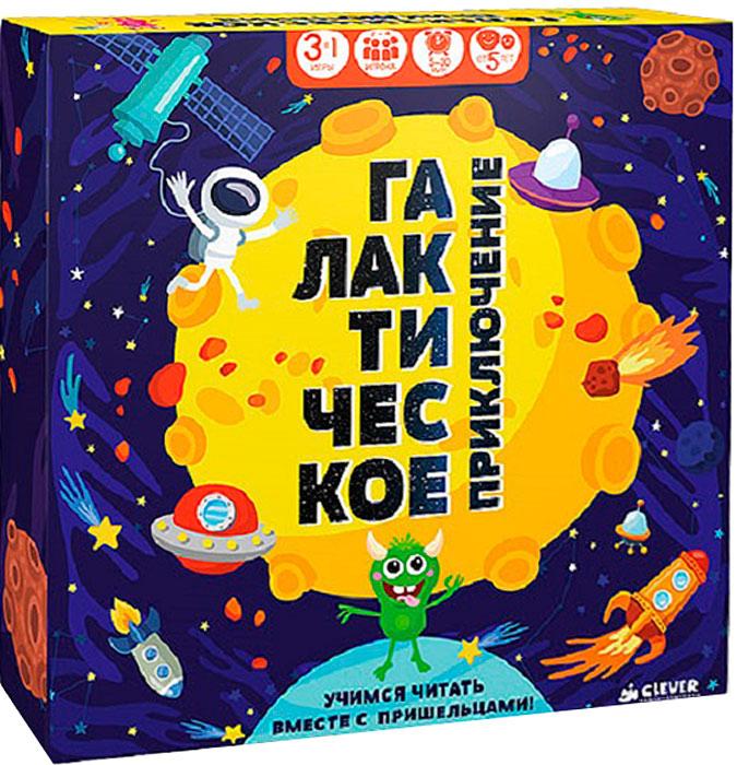 Clever Настольная игра Галактическое приключение4630031910274Мечтали познакомиться с симпатичными и любознательными туристами из другой галактики? И вот они прилетели, но ни слова не понимают на нашем языке. Ужас! Придется им все показывать и объяснять. Научи инопланетян читать слова, понимать речь и пополни их словарный запас! Играй и выигрывай! 3 игры в одной коробке! - Космокуб. Читай, отгадывай загадки и показывай слова с помощью жестов. - Галактические гонки. Будь первым. Кто разгадает и найдет слово на поле. - Космобуква. Будь самым быстрым в поиске слов, содержащих загаданную букву.