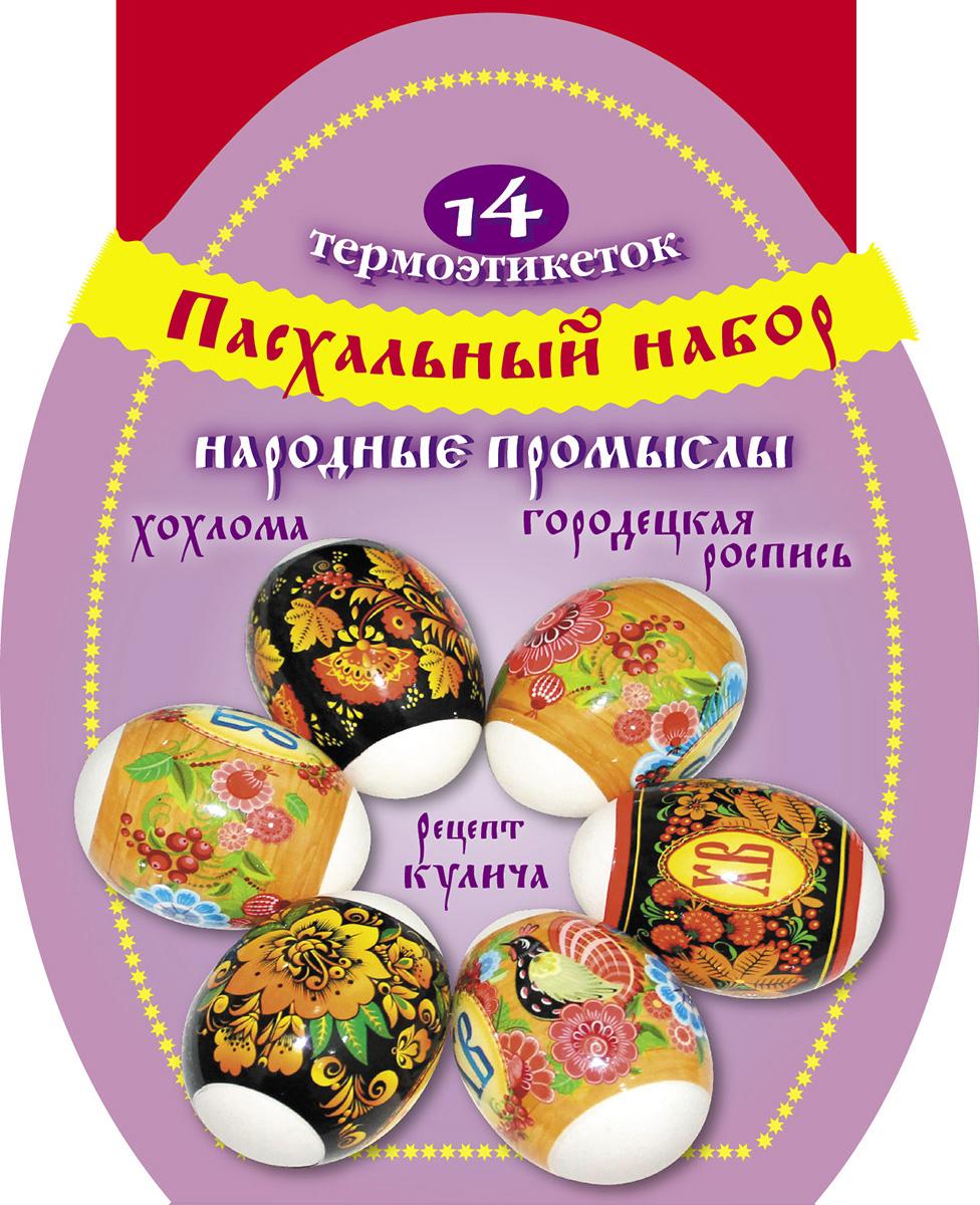 """Пасхальный набор термоэтикеток на яйца Стрекоза """"Народные промыслы"""" + рецепт кулича"""