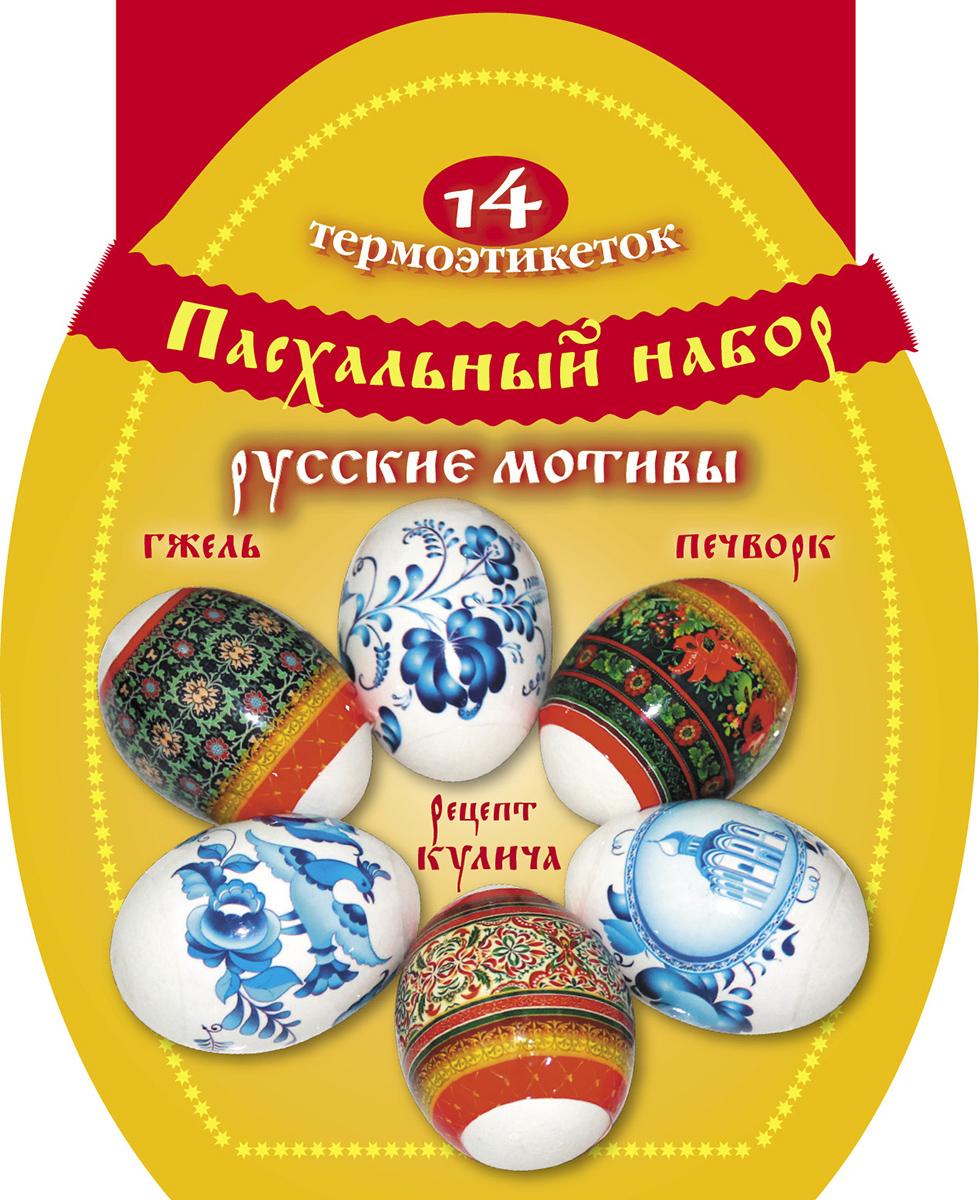 """Пасхальный набор термоэтикеток на яйца Стрекоза """"Русские мотивы"""" + рецепт кулича"""