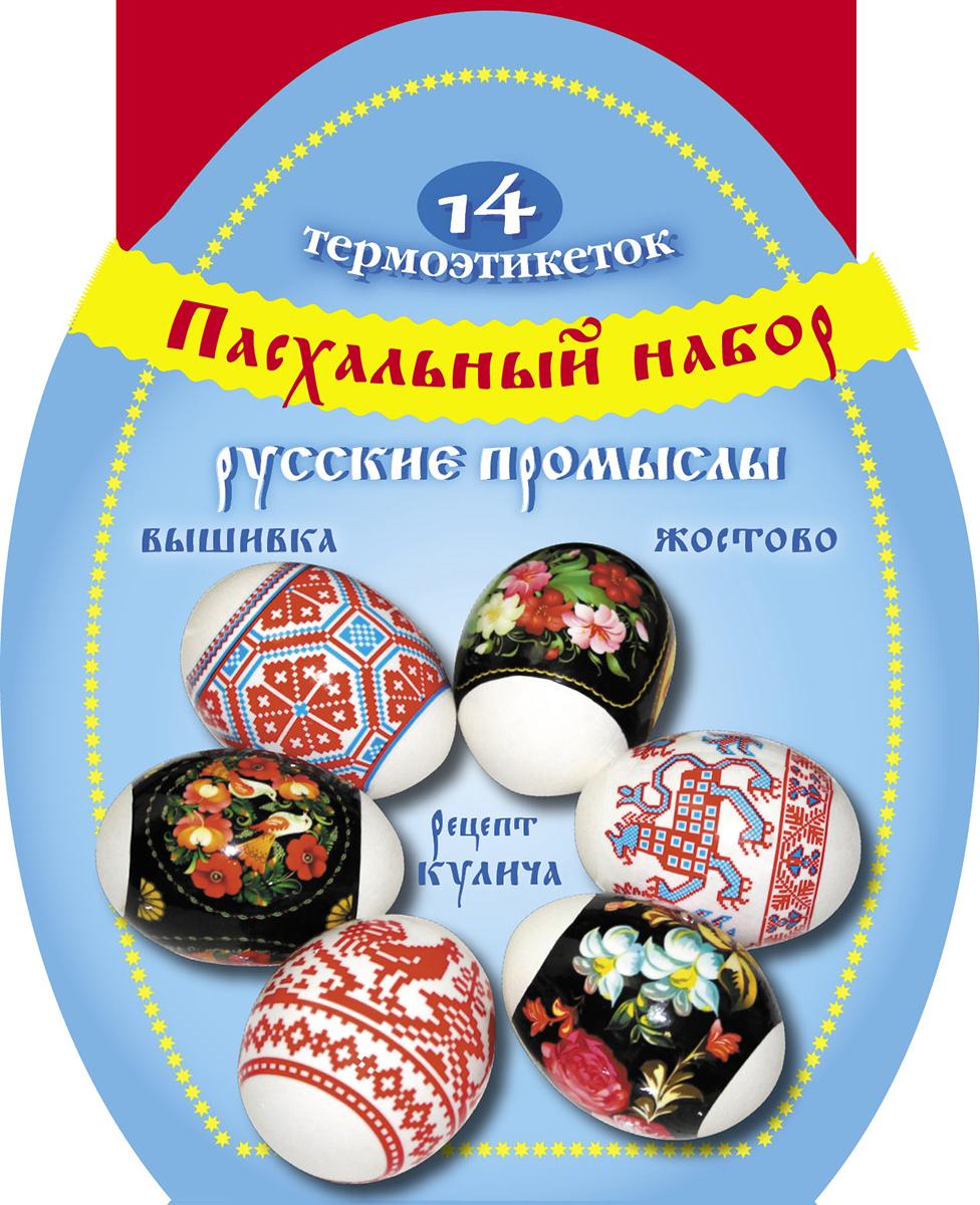 """Пасхальный набор термоэтикеток на яйца Стрекоза """"Русские промыслы"""" + рецепт кулича"""
