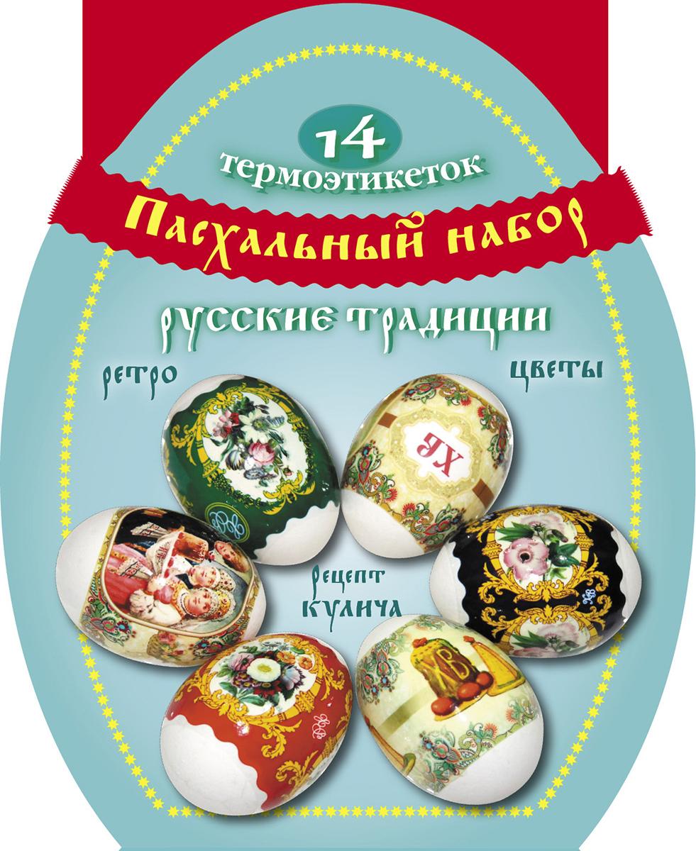 """Пасхальный набор термоэтикеток на яйца Стрекоза """"Русские традиции"""" + рецепт кулича"""