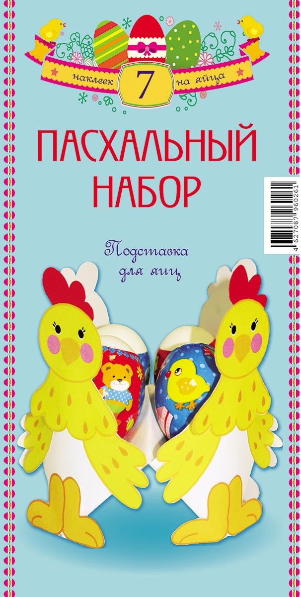 """Набор Стрекоза """"Подставка для пасхальных яиц"""", для детей дошкольного возраста"""