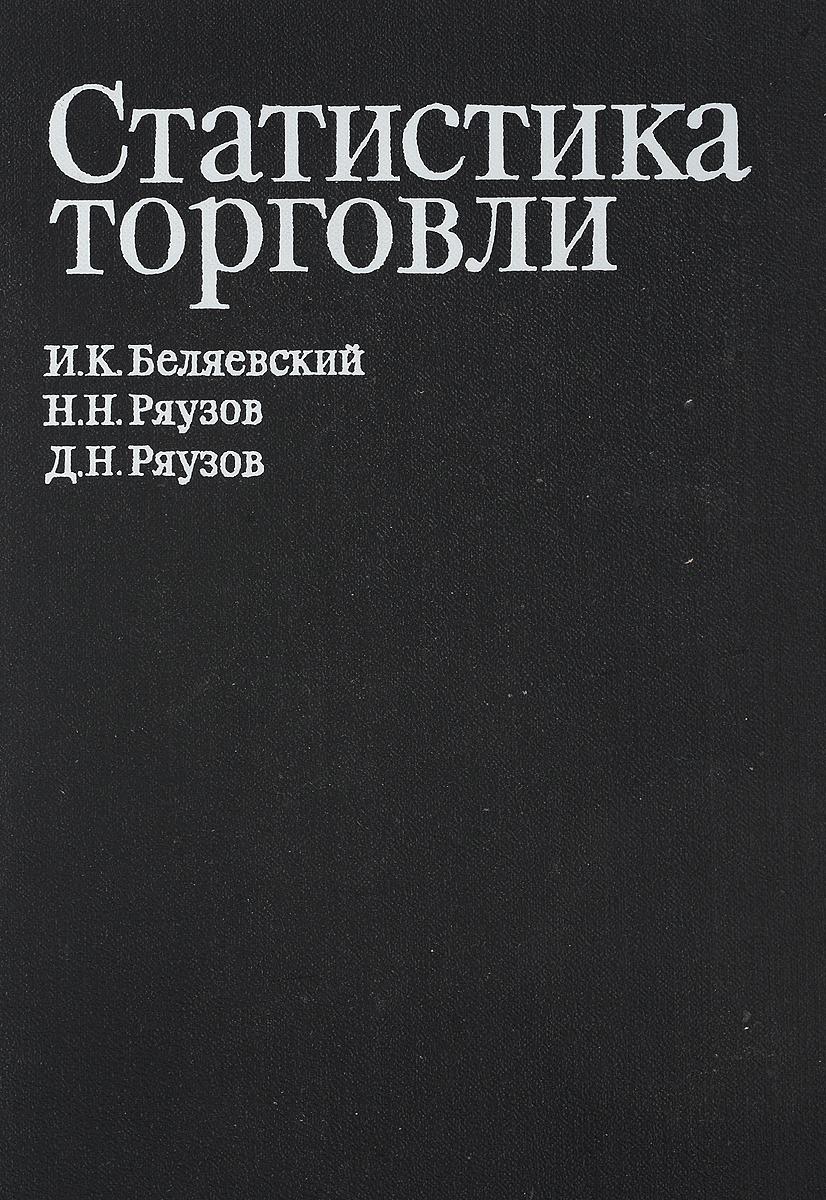 И.К. Беляевский, Н.Н. Ряузов, Д.Н. Ряузов Статистика торговли делен с а статистика консп лекц