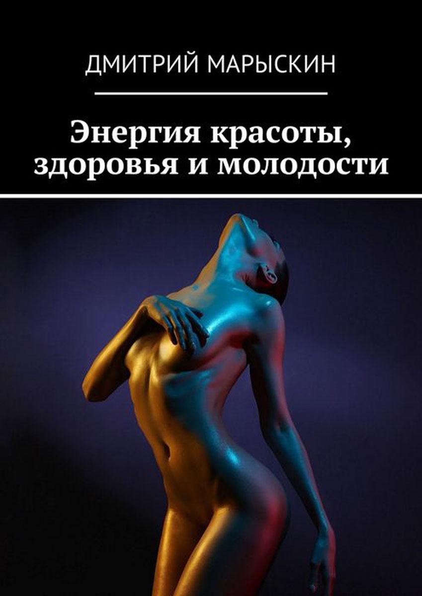 Марыскин Дмитрий Энергия красоты, здоровья и молодости кочнева с лимфодренаж секреты красоты и здоровья
