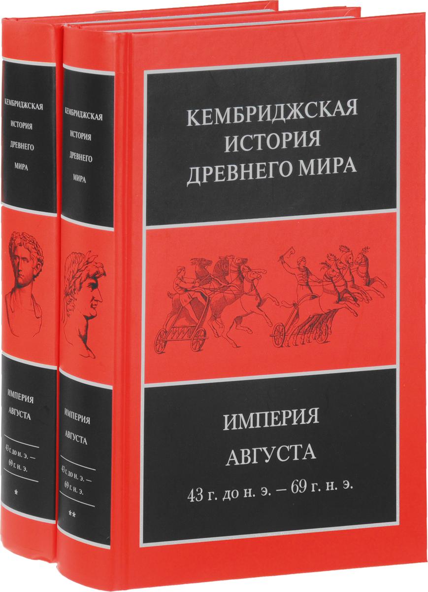 Кембриджская история Древнего мира. Том 10. Империя Августа 43 г. до н. э. - 69 г. н. э. (комплект из 2 книг)