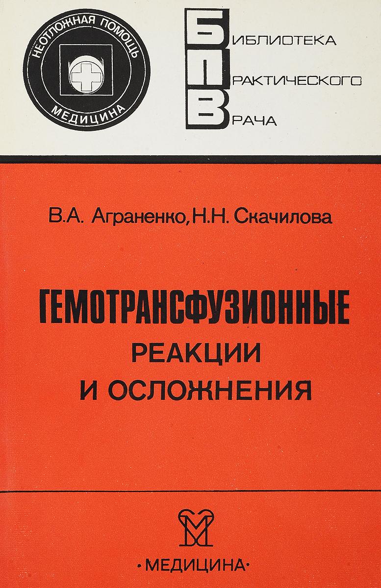 Аграненко В. А., Скачилова Н. Н. Гемотрансфузионные реакции и осложнения медицина клиника