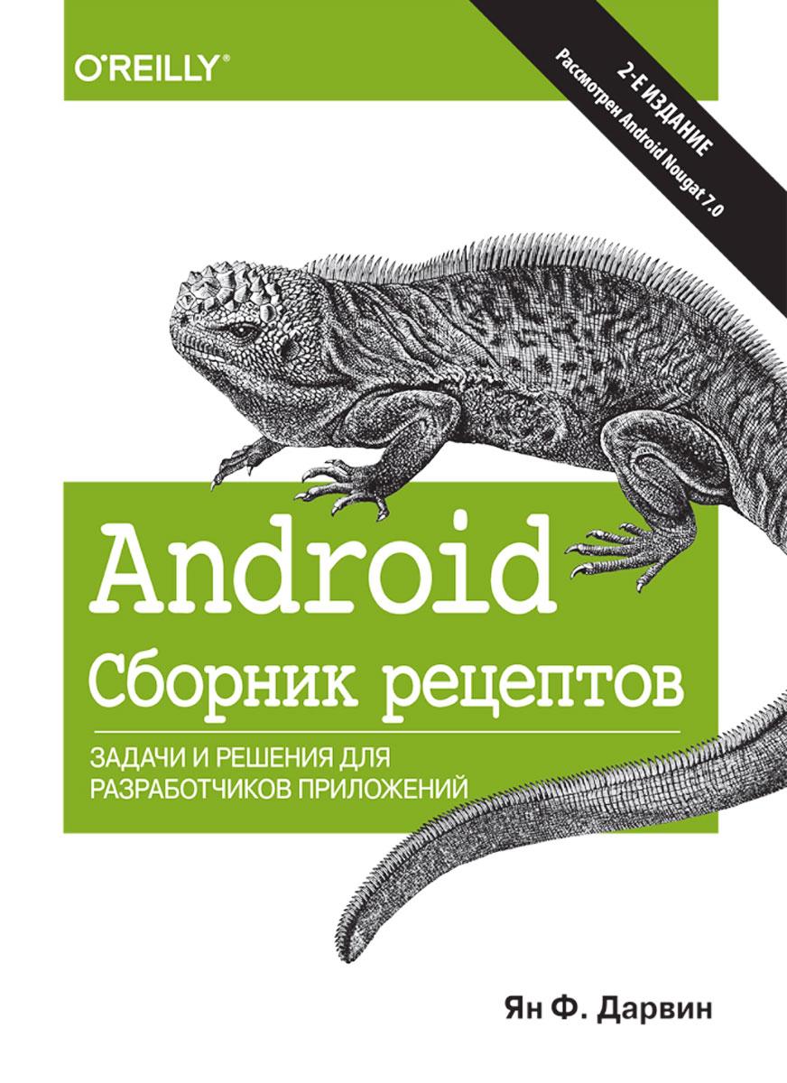 Ян Ф. Дарвин Android. Сборник рецептов. Задачи и решения для разработчиков приложений пол дейтел android для разработчиков