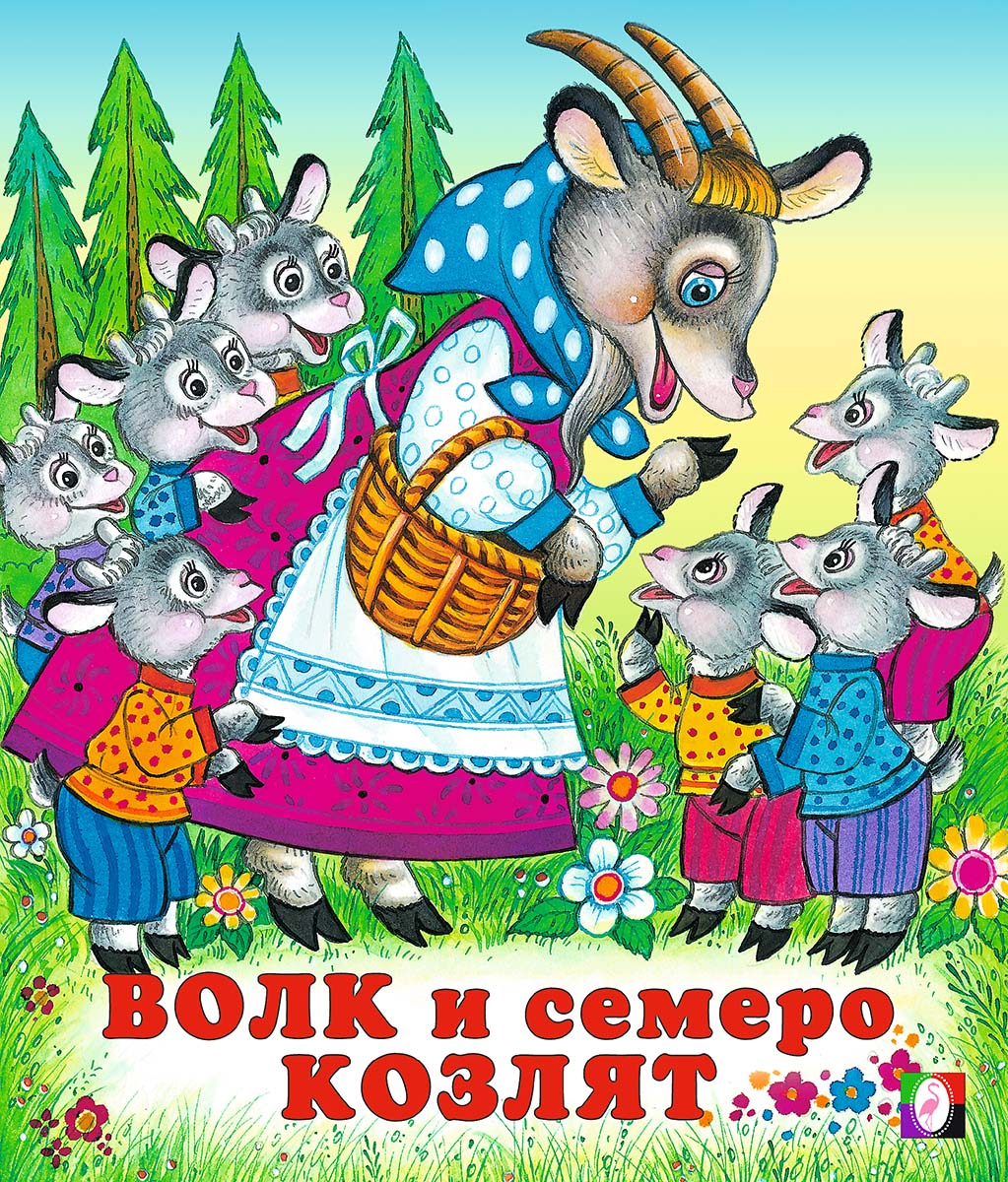 Смешные картинки про козу и семеро козлят, своими руками