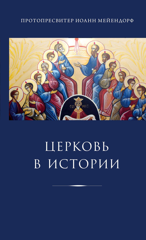 Протопресвитер Иоанн Мейендорф. Церковь в истории. Статьи по истории Церкви 0x0