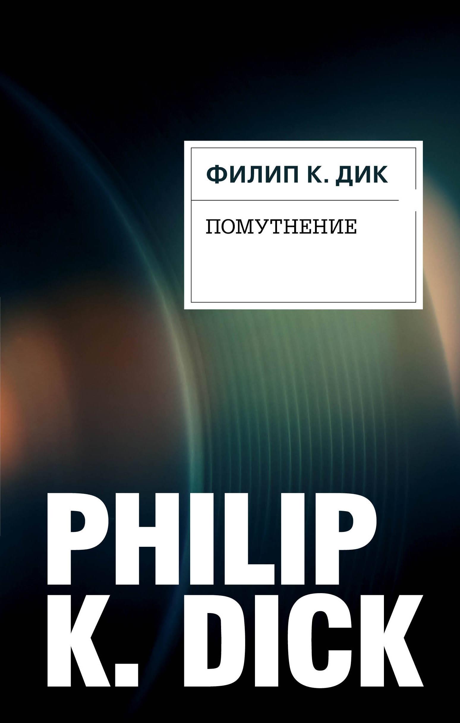 Филип Киндред Дик Помутнение
