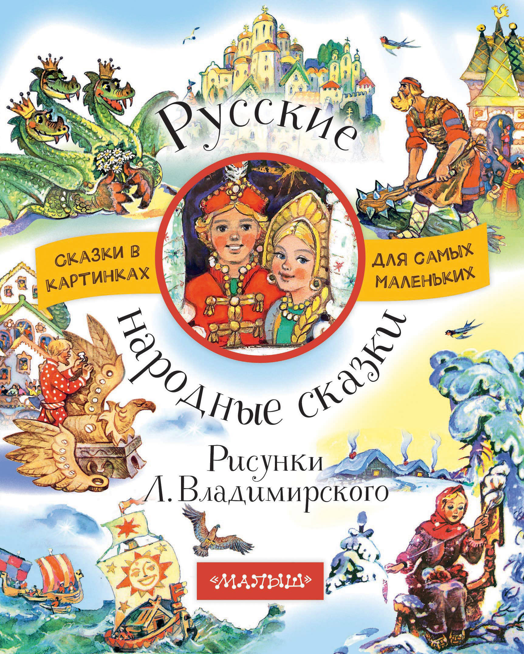 Виталий Бианки Русские народные сказки
