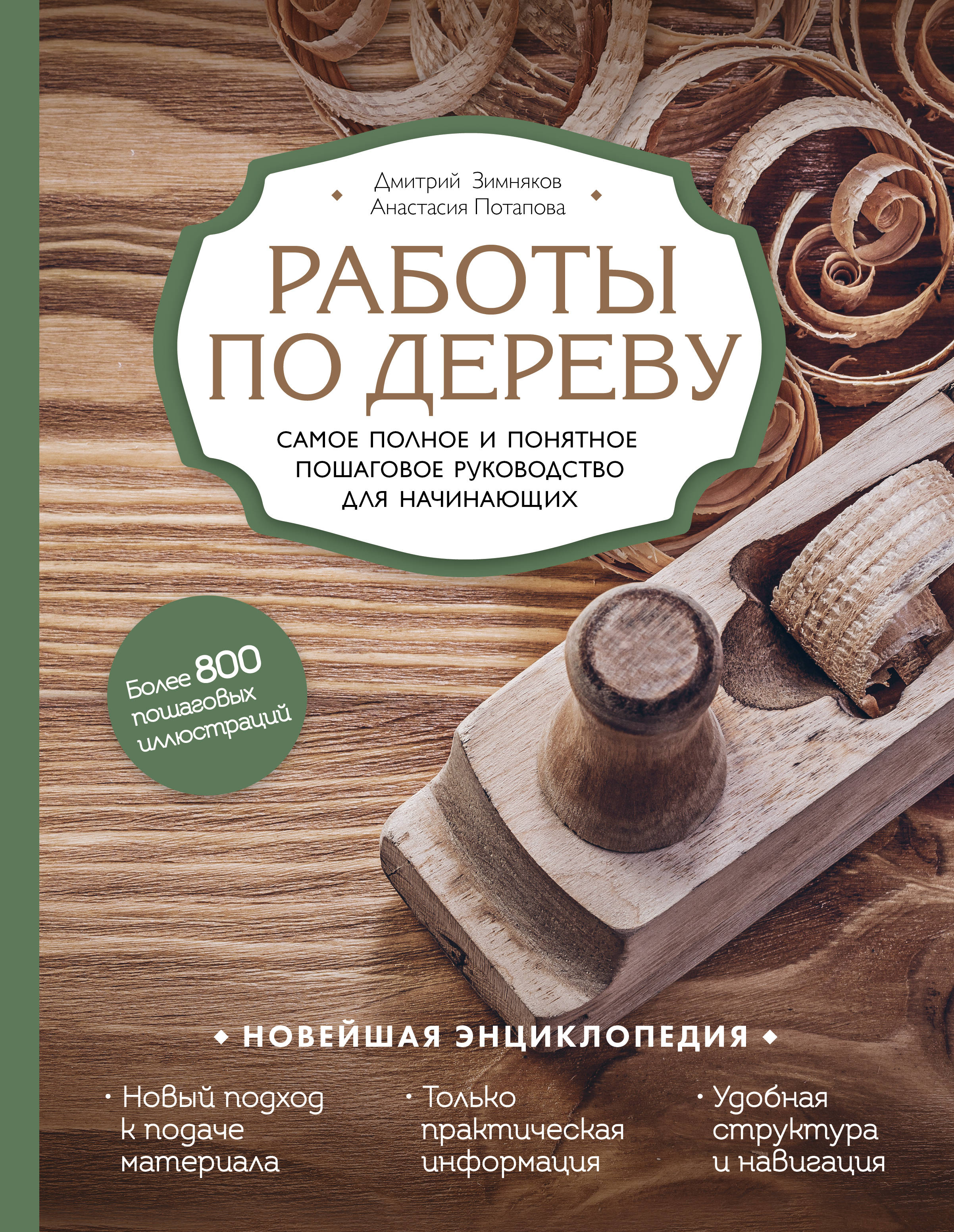 Д. Ю. Зимняков, А. В. Потапова Работы по дереву. Самое полное и понятное пошаговое руководство для начинающих