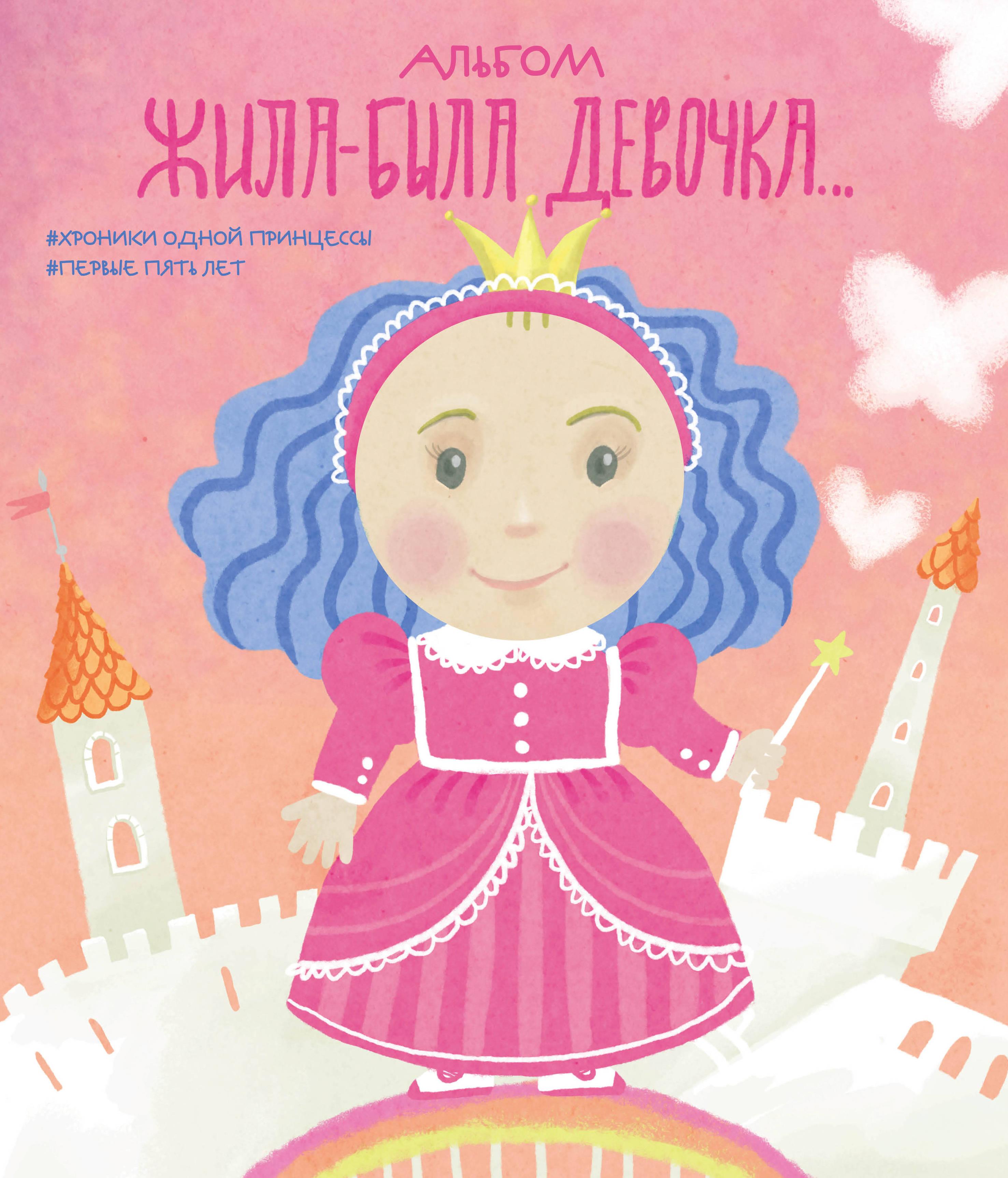 Альбом. Жила-была девочка. Хроники одной принцессы. Первые 5 лет