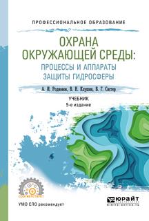 В. Н. Клушин,В. Г. Систер,А. И. Родионов Охрана окружающей среды: процессы и аппараты защиты гидросферы. Учебник для СПО