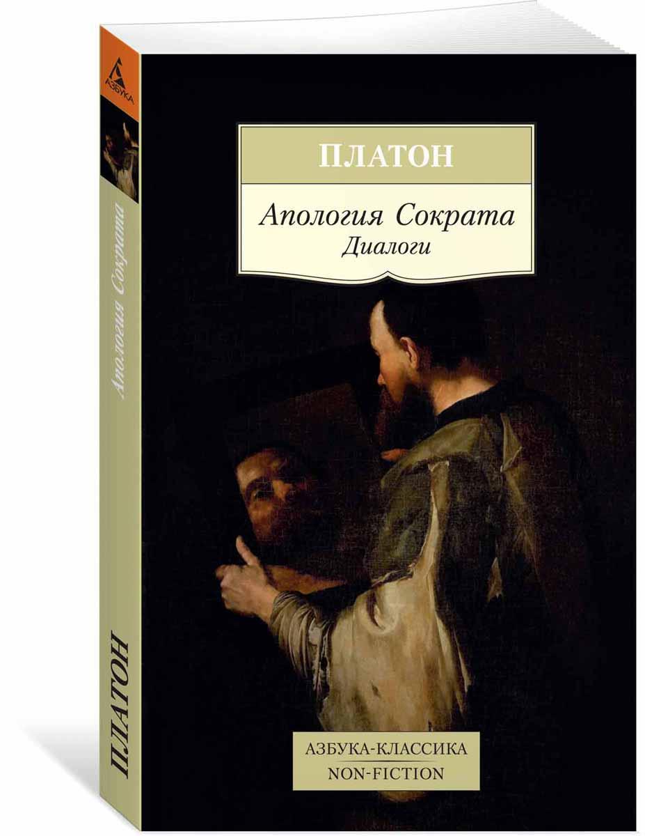 Платон Апология Сократа. Диалоги цена 2017