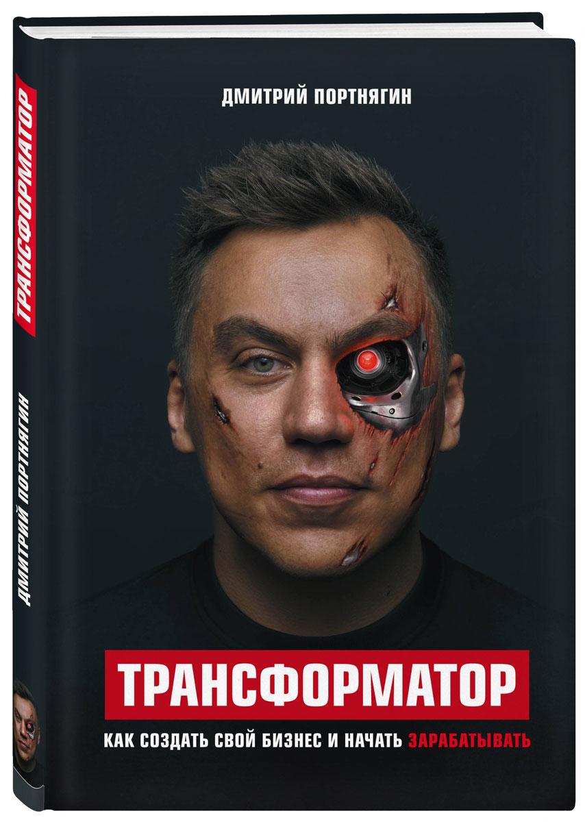 Дмитрий Портнягин Трансформатор