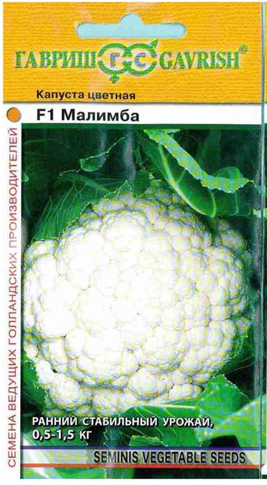 Семена Цветущий сад Капуста цветная Малимба F1, 0,5 г