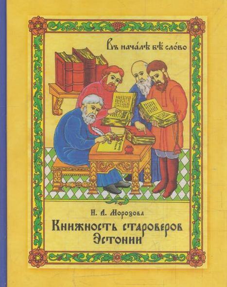Книжность староверов Эстонии. 1998 - 2008