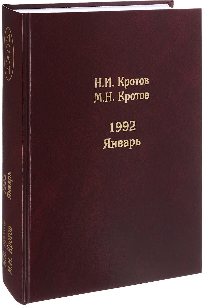 Н. И. Кротов, М. Н. Кротов 1992. Январь