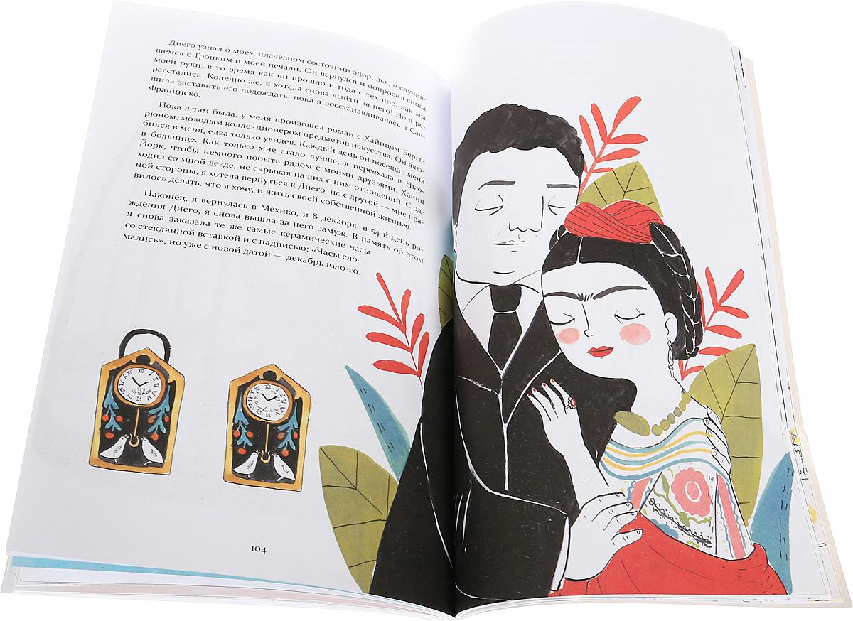 Фрида Кало. Биография в комиксах Графический роман-биография самой...