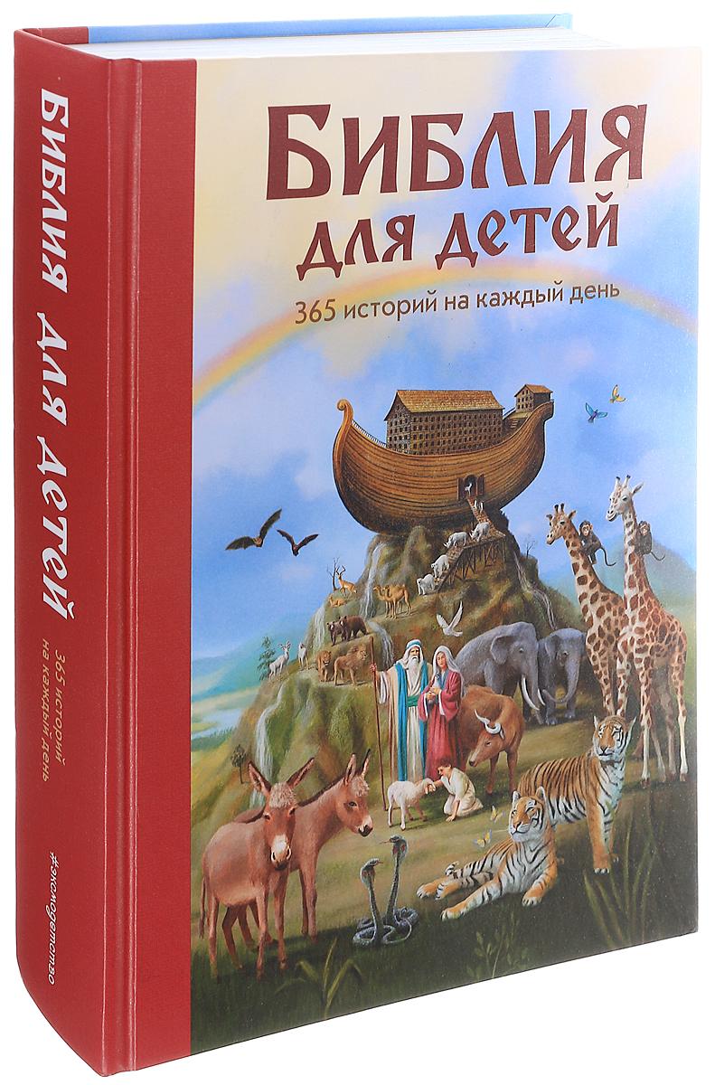 малышам библия в картинках свое время сериал