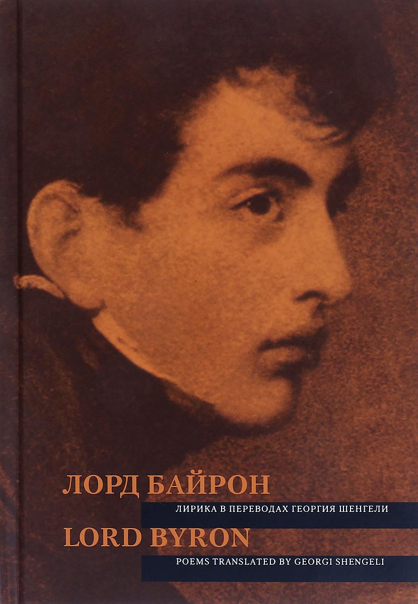Лорд Байрон Лирика в переводах Георгия Шенгели / Poems Translated by Georgi Shengeli