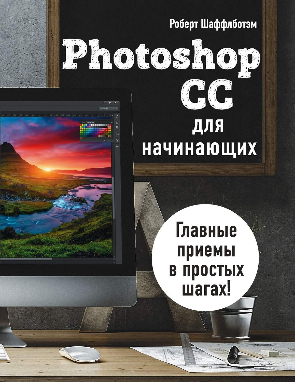Учебники по фотошопу