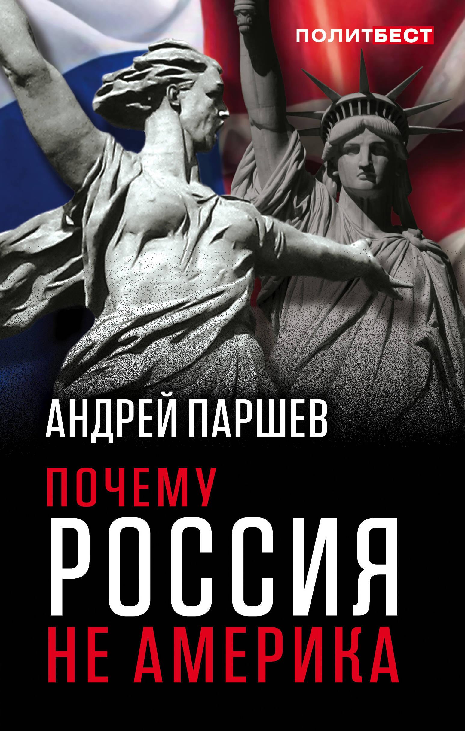Андрей Паршев Почему Россия не Америка