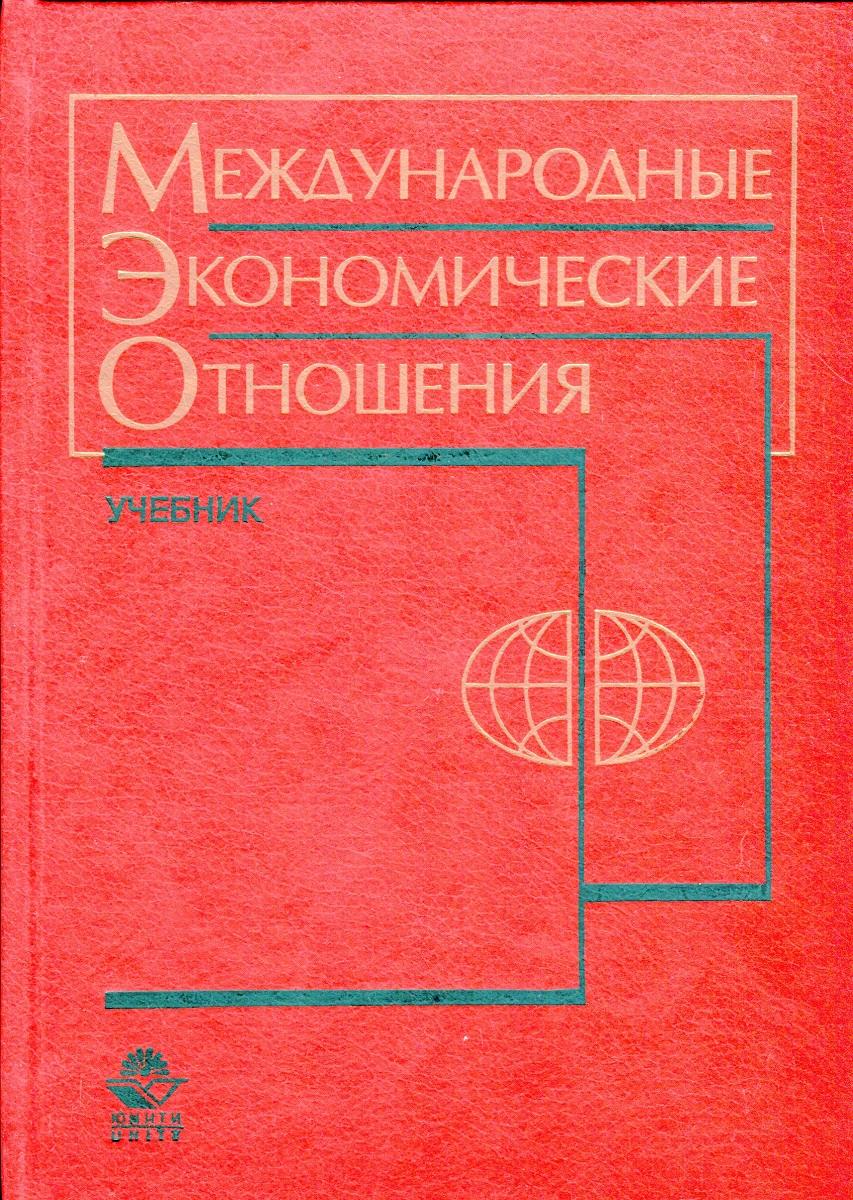 Международные экономические отношения. Учебник Рассматриваются темы курса