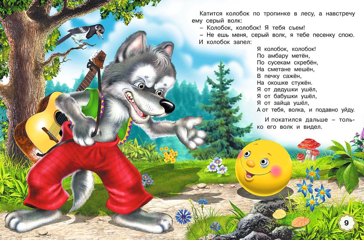 колобок картинка с волком это время