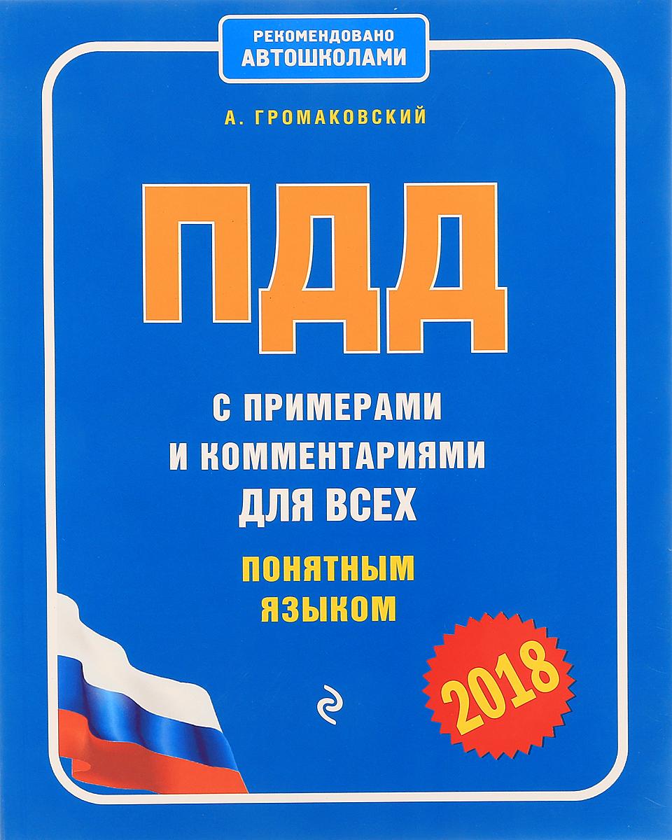 А. А. Громаковский ПДД с примерами и комментариями для всех понятным языком (редакция 2018 года) стоимость