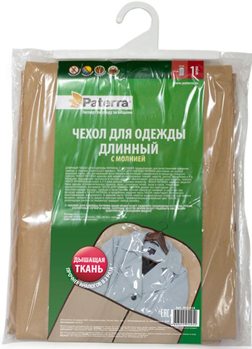 """Чехол для одежды """"Paterra"""", с молнией, 61 х 137 см"""