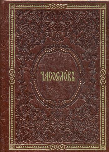Часослов (подарочное издание)