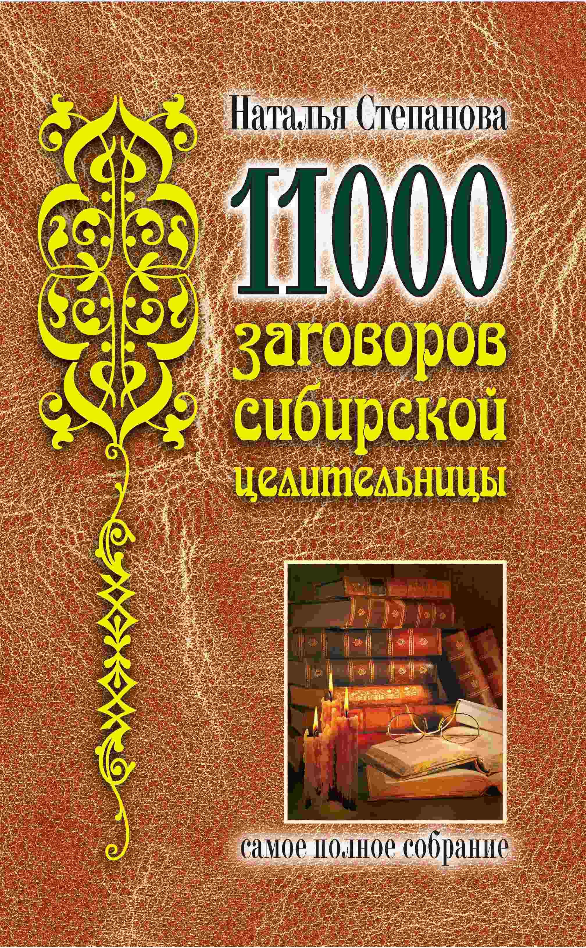 Наталья Степанова 11000 заговоров сибирской целительницы