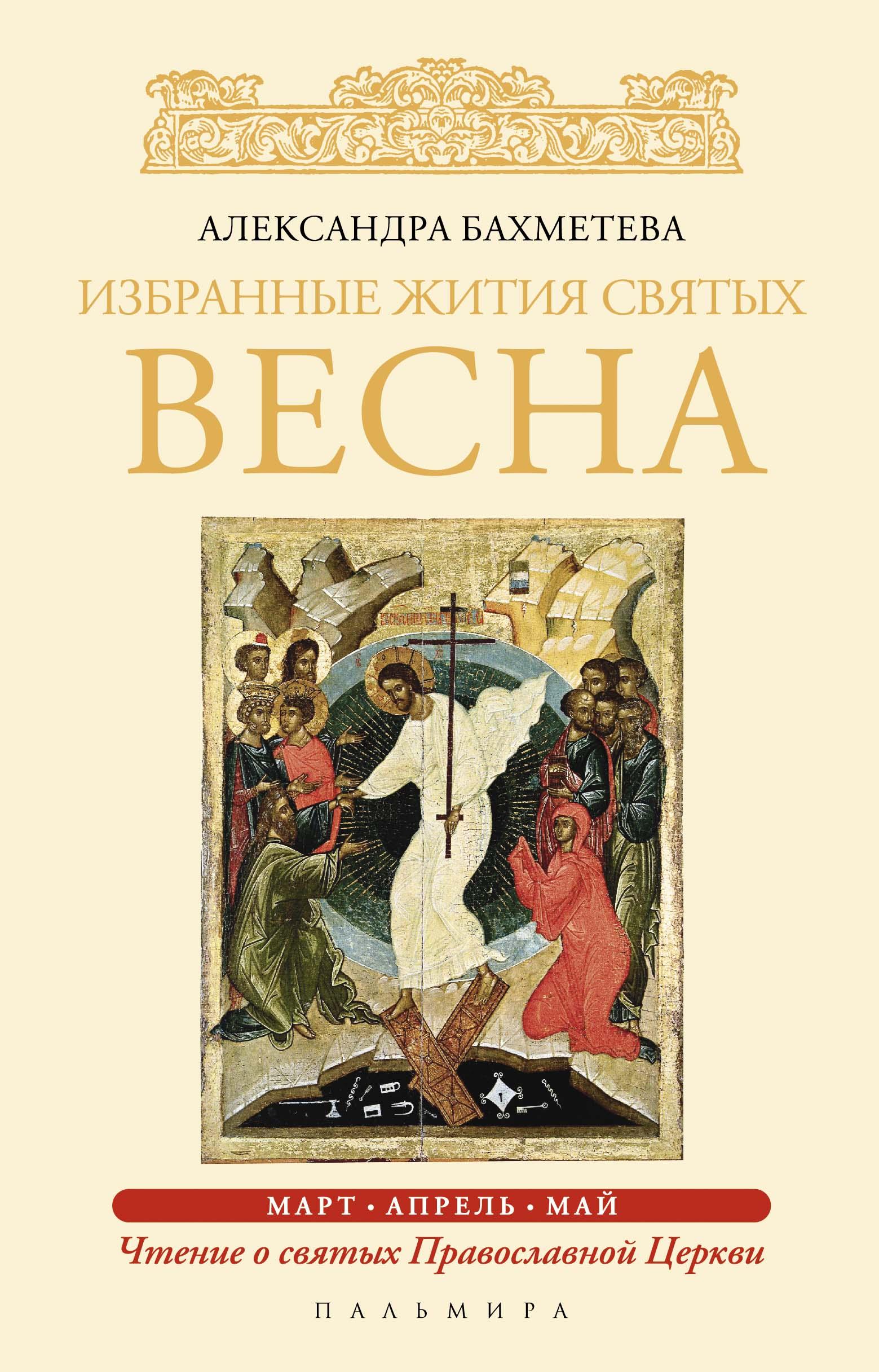 Александра Бахметева Избранные жития Святых. Весна: Март. Апрель. Май цена 2017
