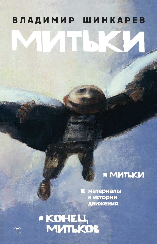 Владимир Шинкарев Митьки митьки митьки праздник русской авиации