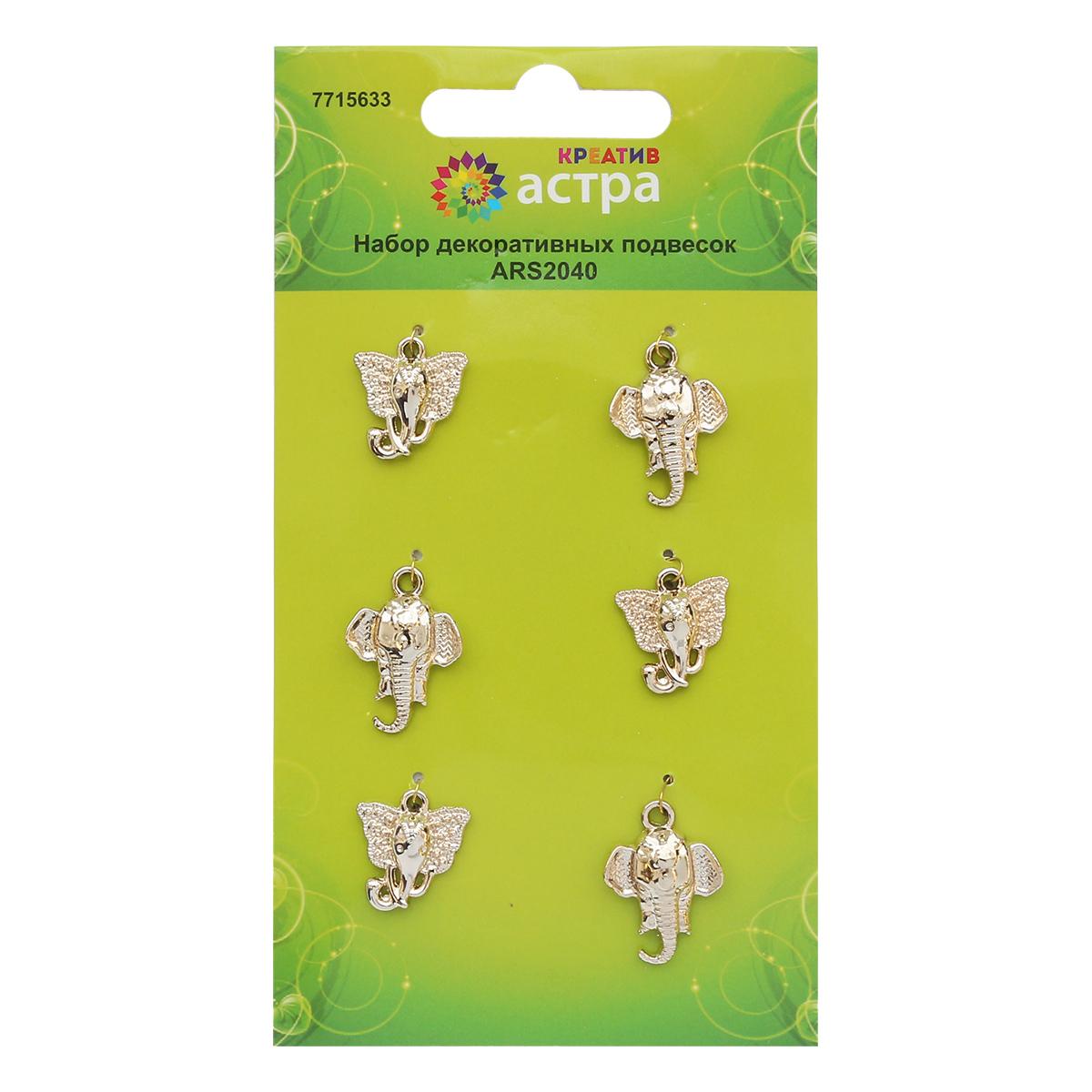 Набор декоративных подвесок Астра Слоны, 6 шт набор декоративных подвесок астра море 2 6 шт