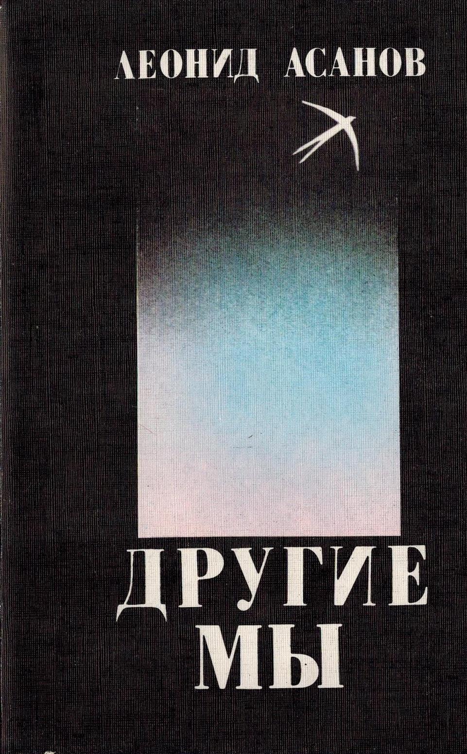 Леонид Асанов Другие мы