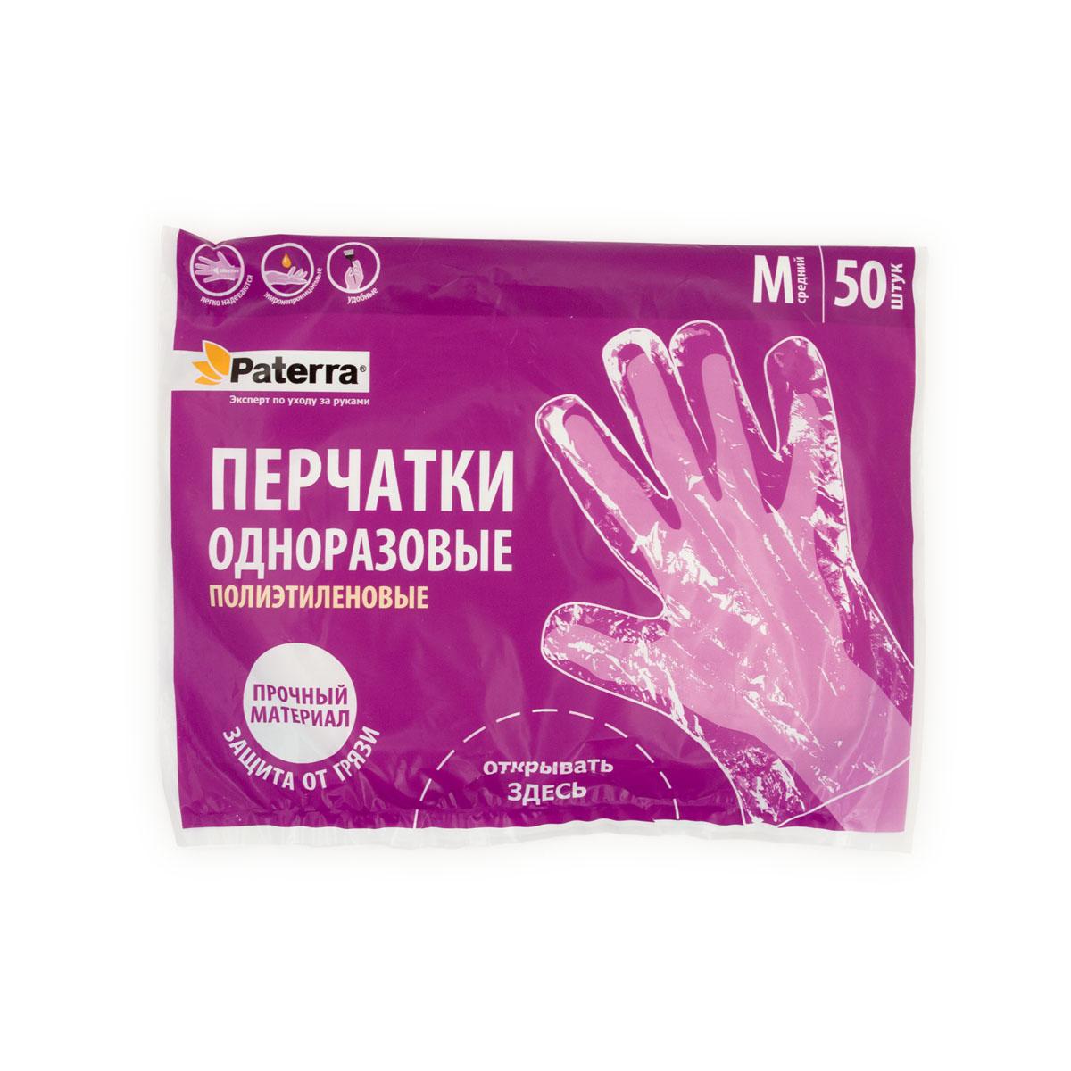 "Перчатки одноразовые ""Paterra"", размер 8 (M), 50 шт"