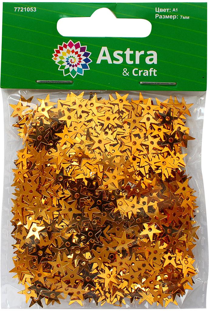 """Пайетки Астра """"Звездочки"""", цвет: золотой, 7 мм, 10 г"""
