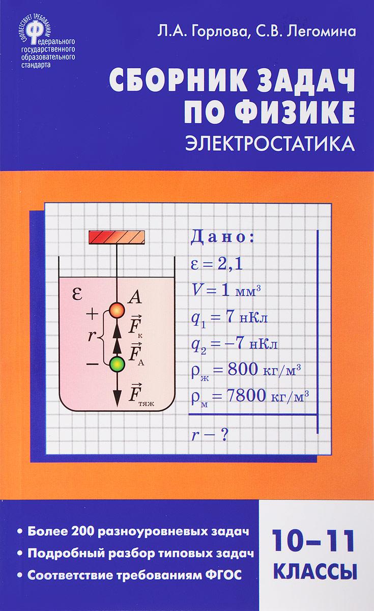 Л. А. Горлова, С. В. Легомина Физика. 10-11 класс. Сборник задач по физике. Электростатика