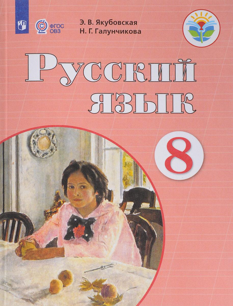 Н. Г. Галунчикова, Э. В. Якубовская Русский язык. 8 класс. Учебник