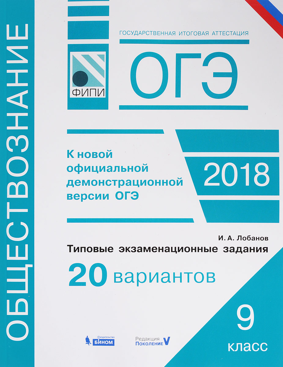 И. А. Лобанов ОГЭ-18. Обществознание. Типовые экзаменационные задания. 20 вариантов