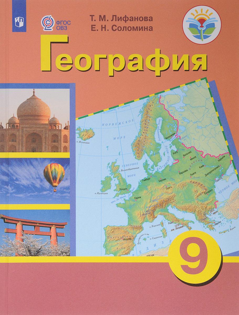 Т. М. Лифанова, Е. Н. Соломина География. 9 класс. Учебник
