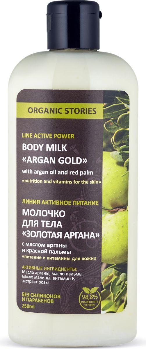 Organic Stories Молочко для тела Золотая аргана с маслом арганы и красной пальмы Питание и витамины для кожи, 250 мл organic stories мицеллярная вода для лица с шелком для всех типов кожи питание и витамины для кожи 250 мл