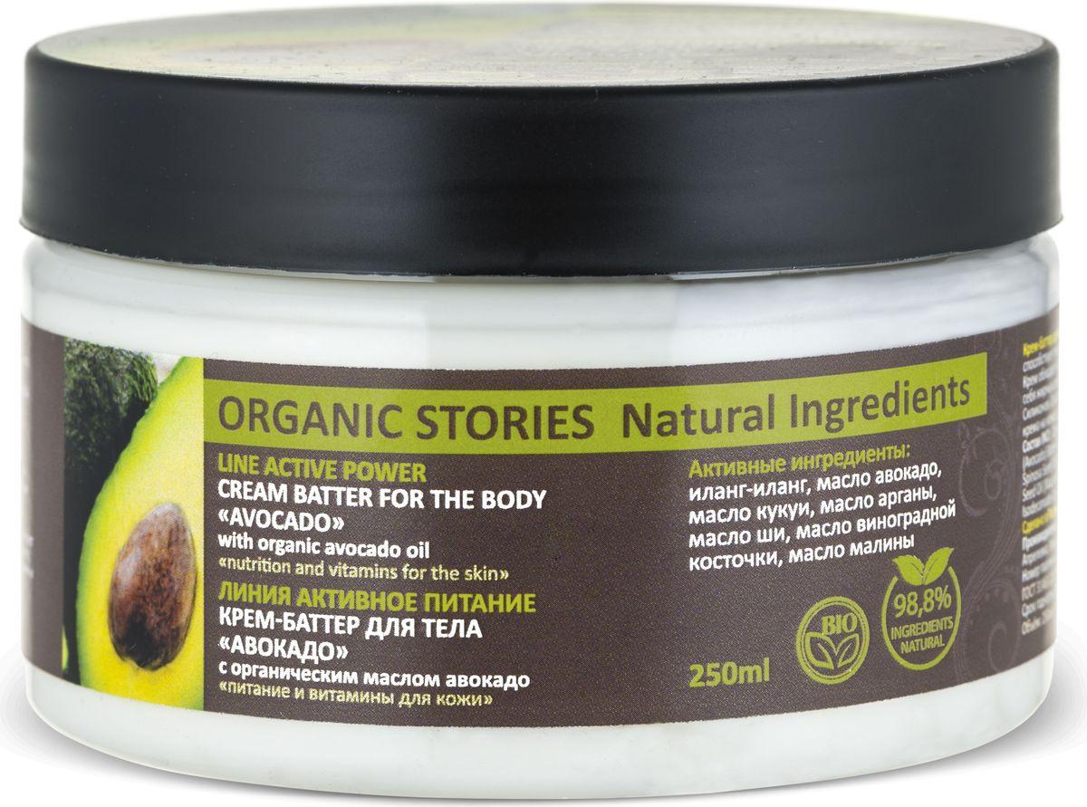 Organic Stories Крем-баттер для тела Авокадо с органическим маслом авокадо Питание и витамины для кожи, 250 мл organic stories мицеллярная вода для лица с шелком для всех типов кожи питание и витамины для кожи 250 мл