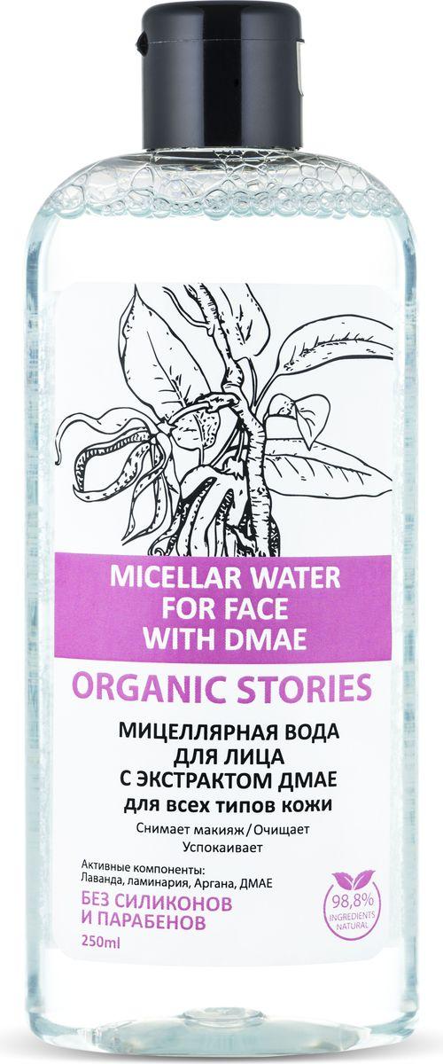 Organic Stories Мицеллярная вода для лица с экстрактом ДМАЕ. Для всех типов кожи Тонус и энергия кожи,250 мл organic stories мицеллярная вода для лица с шелком для всех типов кожи питание и витамины для кожи 250 мл